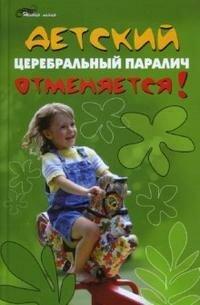 книги о ДЦП