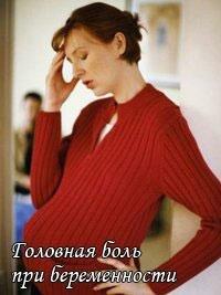 Мигрень при беременности обычное дело