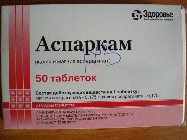 Аспаркам показания к применению инструкция